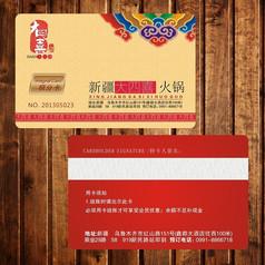 黄色火锅店会员卡设计