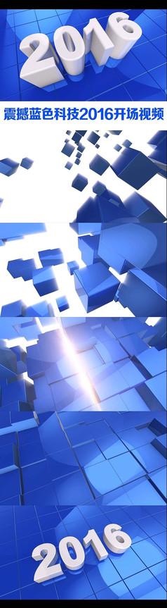 震撼蓝色科技2016开场视频素材