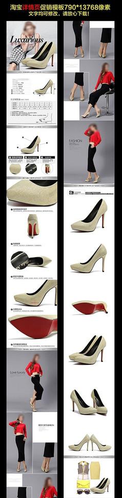 天猫女鞋详情页模板