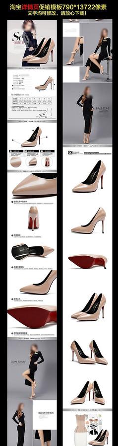 天猫高跟女鞋详情页设计