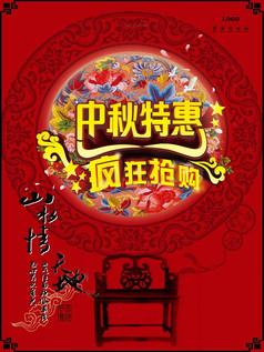 中秋特惠节日海报