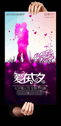 情人节爱在七夕海报设计