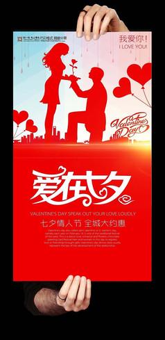 爱在七夕情人节活动海报设计