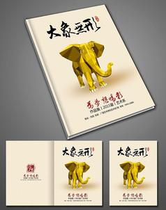 大象无形作品集封面设计