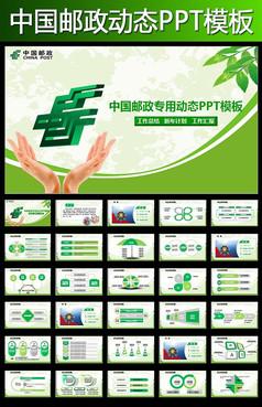 绿色中国邮政储蓄银行邮局动态PPT模板