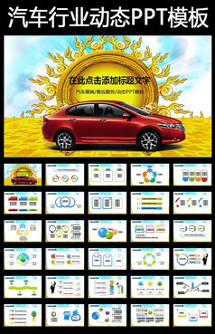 汽车行业生产销售4S店PPT模板