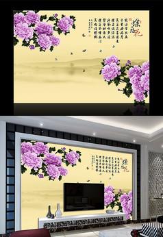 蝶恋花紫牡丹电视背景墙