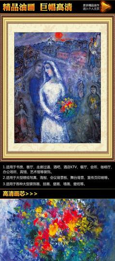夏加尔《情侣》油画装饰图模板