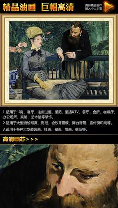 马奈《花园里的情侣》油画装饰图