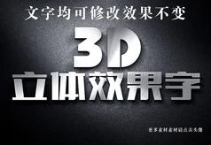 3D金属立体字特效智能模板
