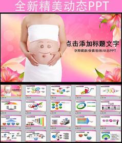 清新简约母婴孕妇ppt动态模板