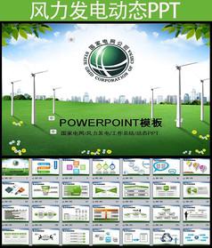 国家电网绿色能源风力发电动态PPT模板