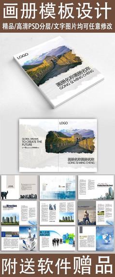 企业创意画册模板