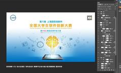 大学生移动应用软件创新大赛背景设计