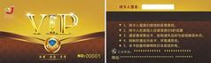 大气金色宾馆VIP会员卡设计