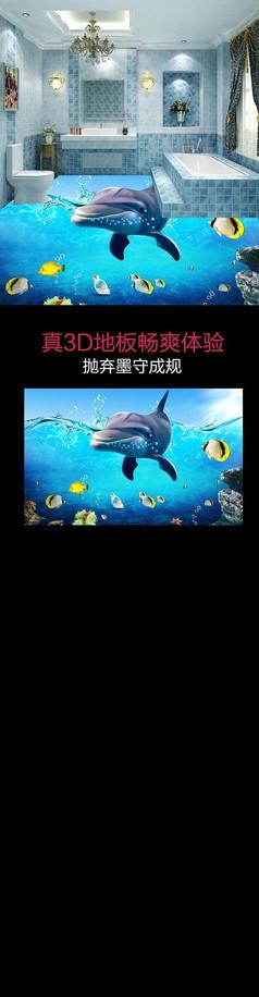 3D波浪海洋海豚浴室地板瓷砖贴图