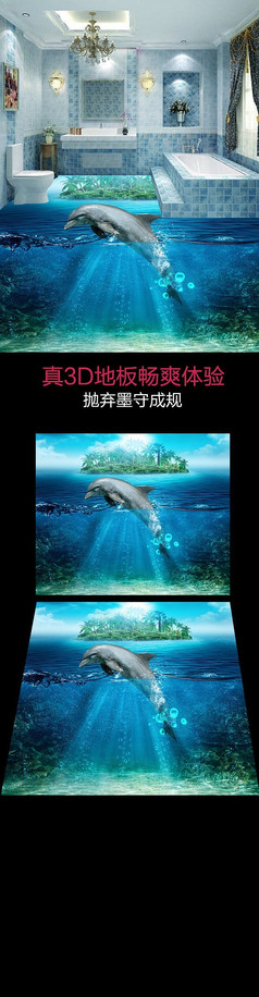 3D海洋海豚水纹波浪浴室地板瓷砖贴图