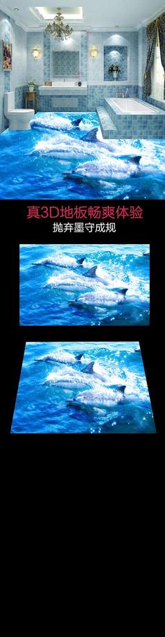 3D海洋海豚波浪浴室地板瓷砖贴图