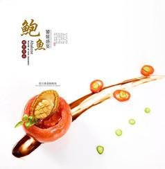 番茄焗鲍鱼海报