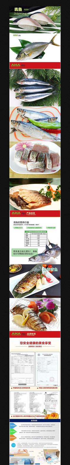 淘宝海鱼详情页描述图