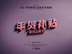 红色立体风投影3D字体样机字体样式设计