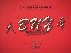 红边白字3D字体样机字体样式设计