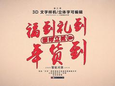 红色黑点纹理3D字体样机字体样式设计