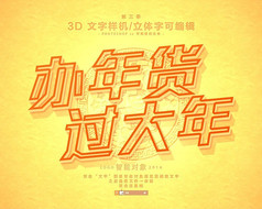 中空红边3D字体样机字体样式设计