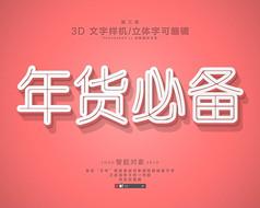 中空红色3D字体样机字体样式设计