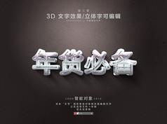 银色中空3D字体样机字体样式设计