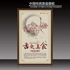 中国风传统美食火锅起源宣传展板