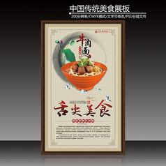 传统墨晕美食牛肉面宣传展板设计