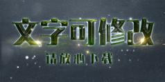绿色荧光特效边立体字