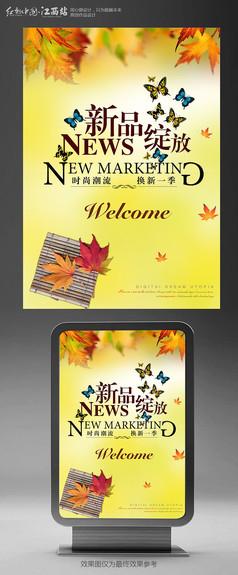 秋季新品上市促销宣传海报设计