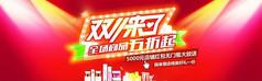 淘宝天猫双11活动促销海报模板