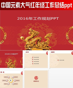 中国元素大气红年终工作总结ppt