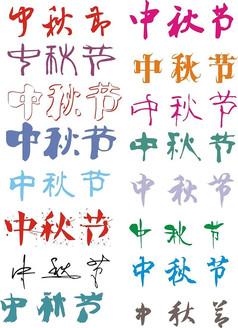 中秋节字体下载