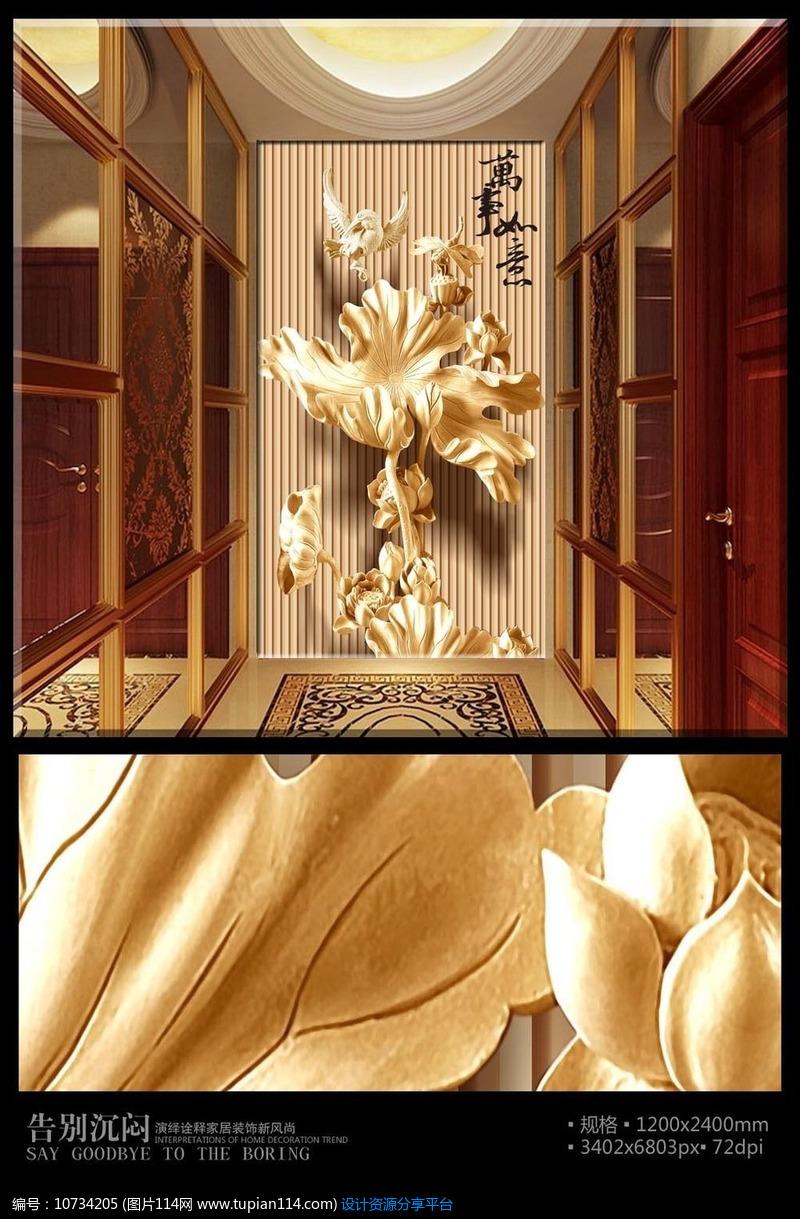 荷花小鸟蜻蜓木雕玄关背景墙设计素材免费下载_其他