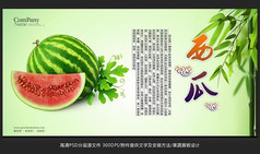清新唯美水果店西瓜海报招贴广告设计