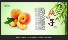 清新唯美水果店桃子海报招贴广告设计