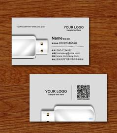 黑白简洁电脑U盘二维码名片