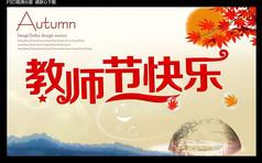 教师节快乐红色喜庆枫叶海报设计