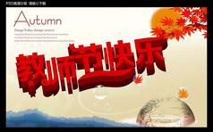 教师节快乐 红色字体 节日海报设计