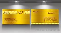 黄金效果背景名片模板ps分层文件