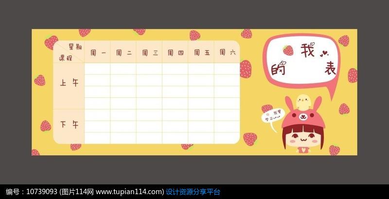 课程表表格下载课程表计划表行程表卡通女孩草莓宣传单页dm单宣传单图片