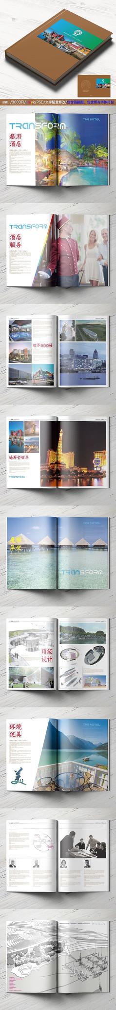 高档旅游酒店画册模板