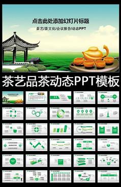 茶文化茶韵艺术茶叶PPT模板汇报总结计划
