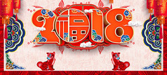 中国风2018新年海报设计稿
