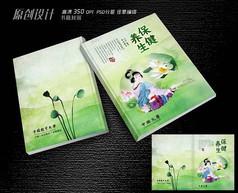 中国风保健养生书籍封面设计