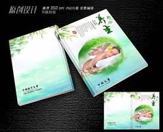 中医推拿养生书籍封面设计